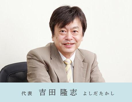代表吉田隆志